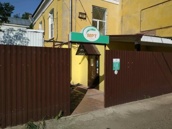 Центр «МРТ Плюс» на Беляковском переулке