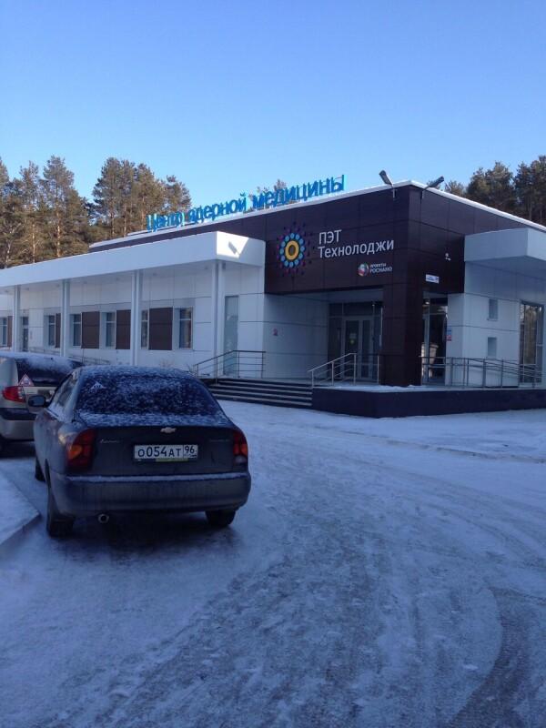 Центр ядерной медицины «ПЭТ-Технолоджи»