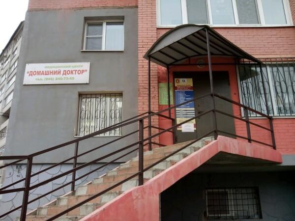 Медицинский центр «Домашний Доктор» на 5 Просеке