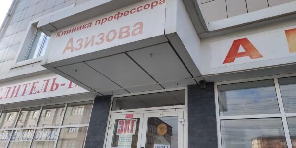 Клиника Азизова