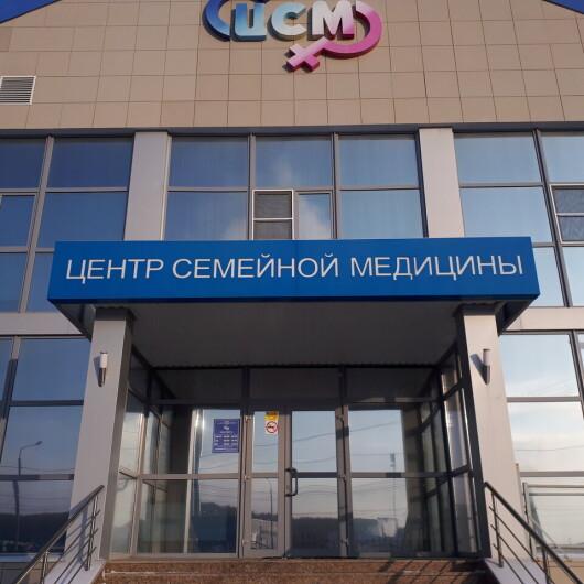 «Центр семейной медицины» на Логовой, фото №4
