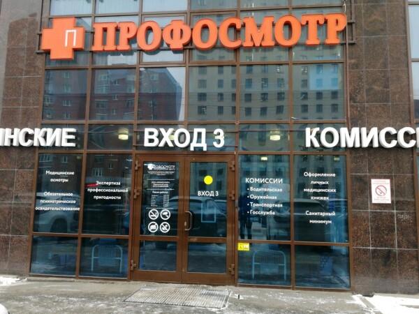 Медицинский центр «Профосмотр»