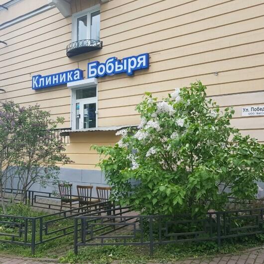 Клиника Бобыря на Победы, фото №1