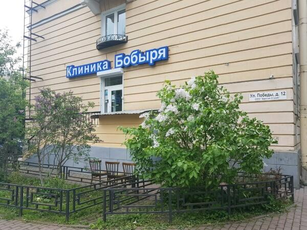 Клиника Бобыря на Победы