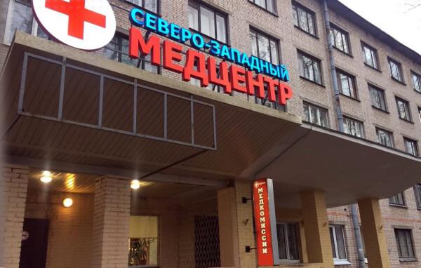 Северо-Западный центр эндокринологии в Гатчине