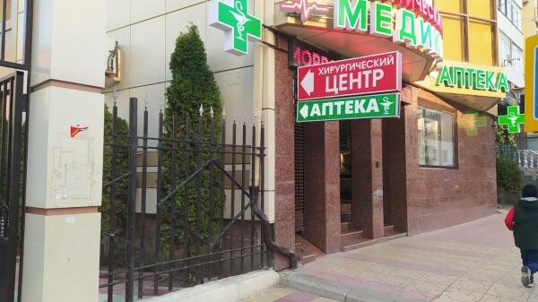 Хирургический центр «Медикус» (ранее «Центр профессора Загирова»)