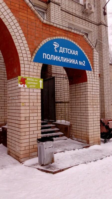 Детская поликлиника №2 на Краснодарской
