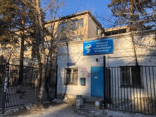Детская краевая клиническая больница