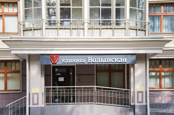 Клиника Волынская, многопрофильная клиника