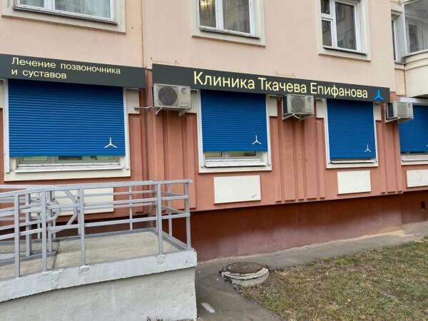 Клиника Ткачева Епифанова, Центр мануальной терапии