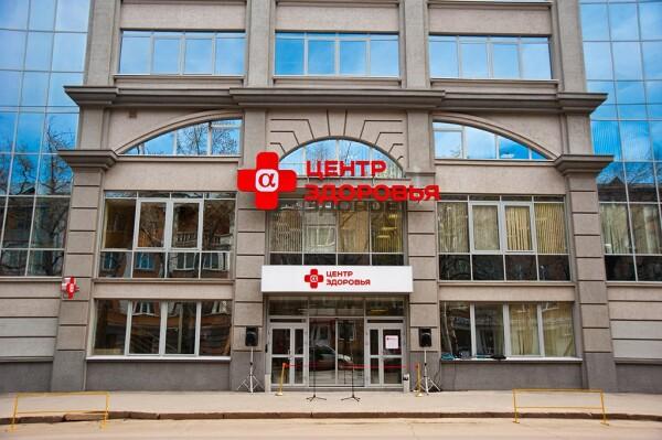 Альфа-Центр Здоровья в Самаре, медицинский центр