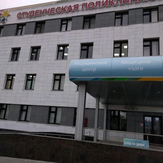 Городская поликлиника №21 (студенческая) (ранее поликлиника №4), фото №1