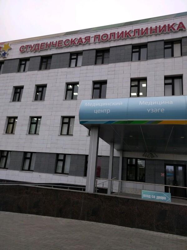 Городская поликлиника №21 (студенческая) (ранее поликлиника №4)