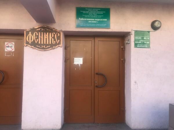 Реабилитационный центр «Феникс» на Угданской