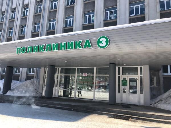 Поликлиника №3 на Коммунистической