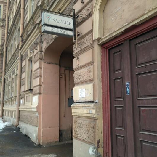 Медицинский центр Кадуцей, фото №2