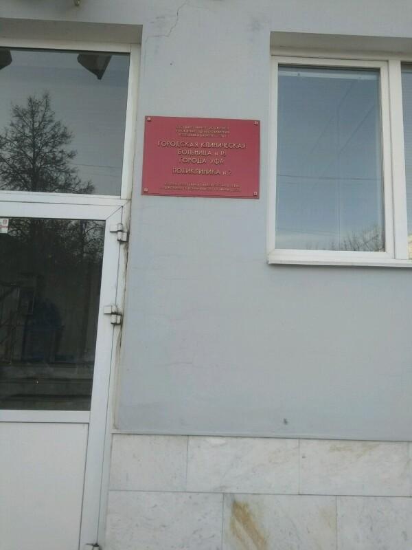 Поликлиника №2 на Мира 39