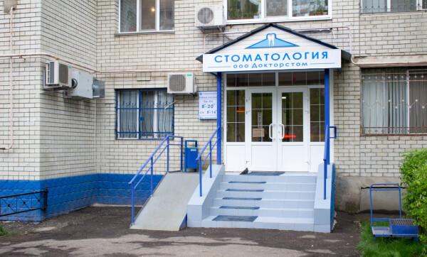 Стоматологическая клиника «Доктор стом»