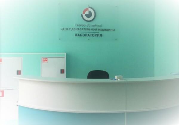 Лаборатория СЗЦДМ на Александровской Фермы
