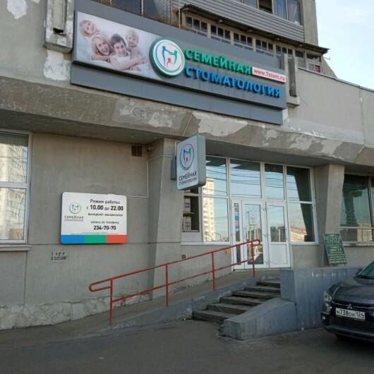 «Семейная стоматология» на Александра Матросова, фото №1