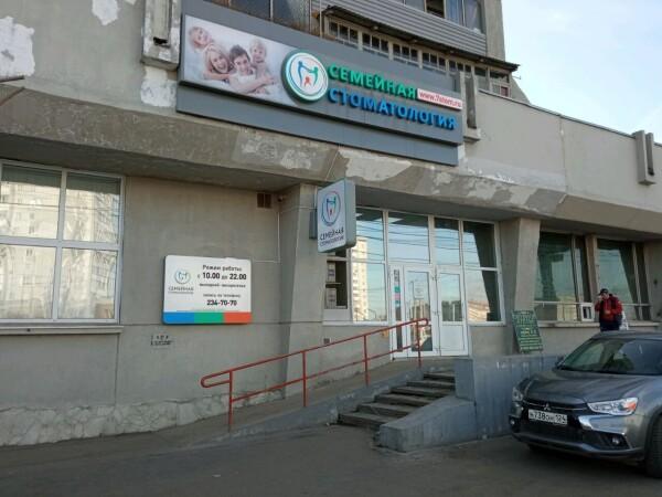 «Семейная стоматология» на Александра Матросова