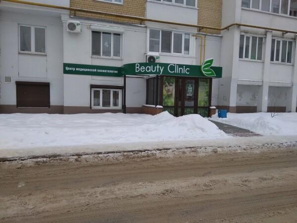 Косметология «Бьюти Клиник»