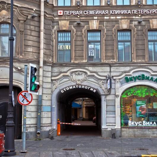 Первая семейная клиника Петербурга на Каменноостровском, фото №1