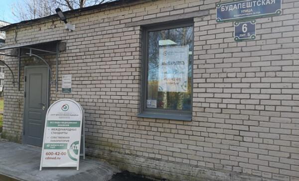 Лаборатория СЗЦДМ на Будапештской