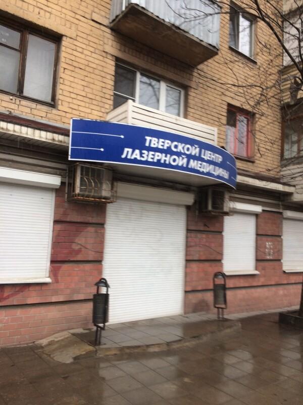 Тверской центр лазерной медицины на Волоколамском