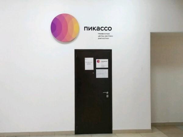 Диагностический центр «Пикассо» на Казанском