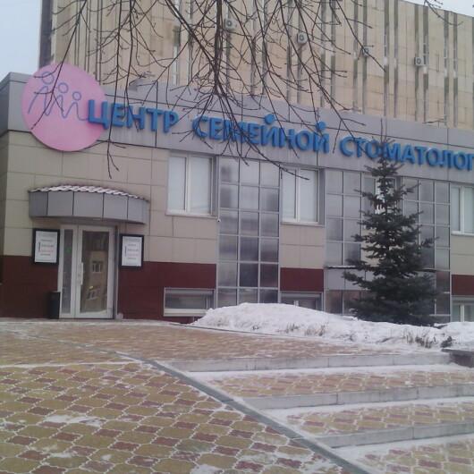 «Центр семейной стоматологии» на Кирова, фото №1