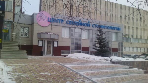 «Центр семейной стоматологии» на Кирова
