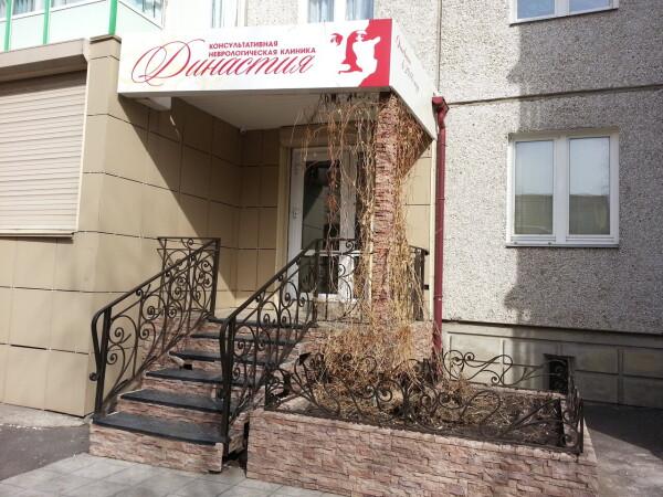 Клиника «Династия»