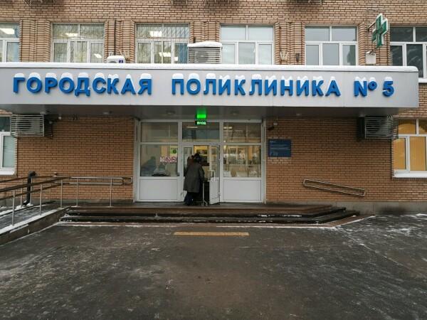 Городская поликлиника № 5