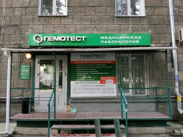 Лаборатория «Гемотест» на Сибиряков - Гвардейцев