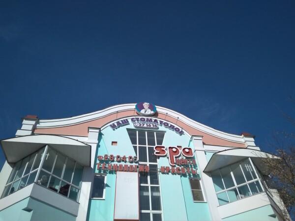Стоматологическая клиника «Наш стоматолог»