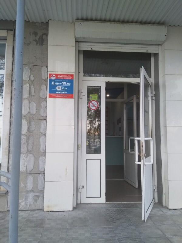 Медицинский центр «Иммуноресурс»