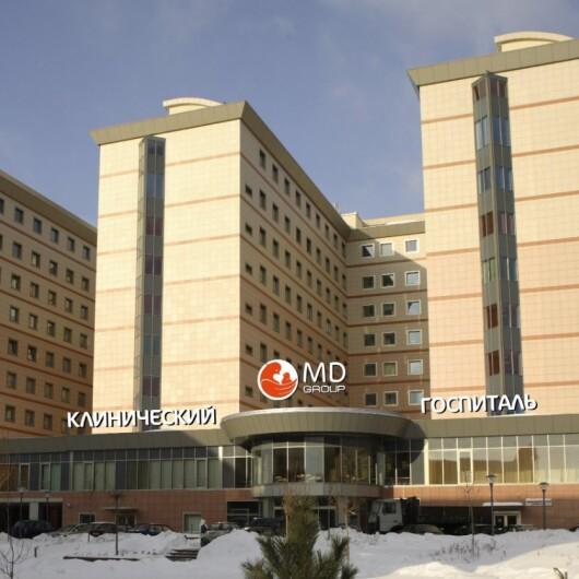 Клинический госпиталь MD GROUP, фото №1