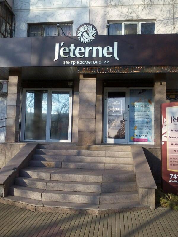 Центр косметологии «Жетернель» на Комсомольском