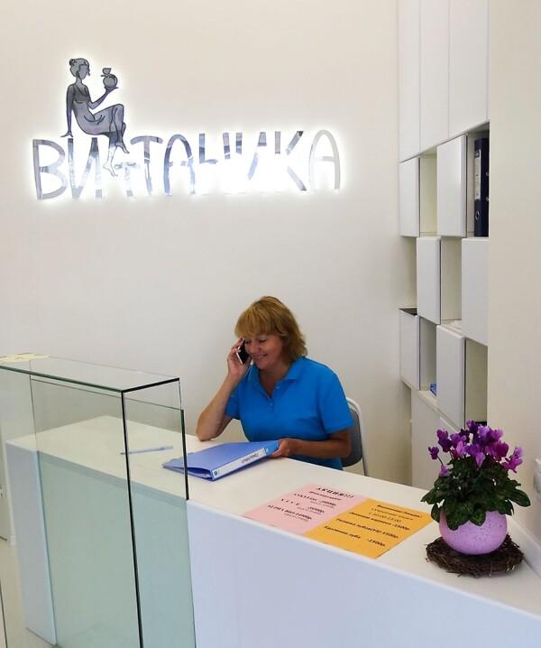 Витаника на Авиаторов Балтики