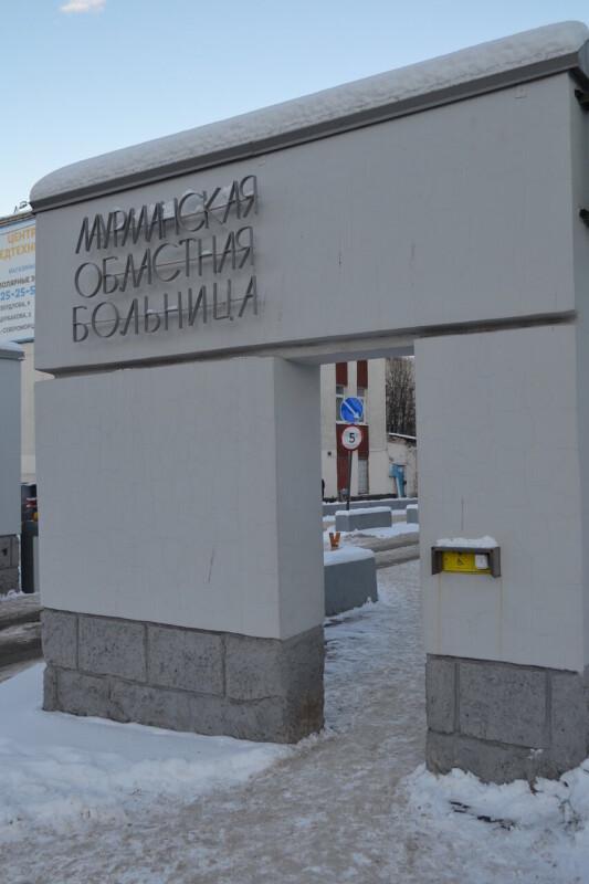 Больница им. Баяндина