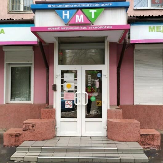 «НМТ» (Новые медицинские технологии) на Мечникова, фото №4
