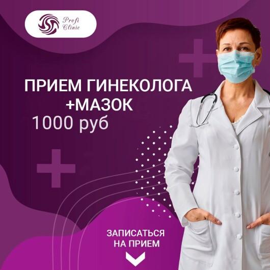 «Профи клиник», фото №1