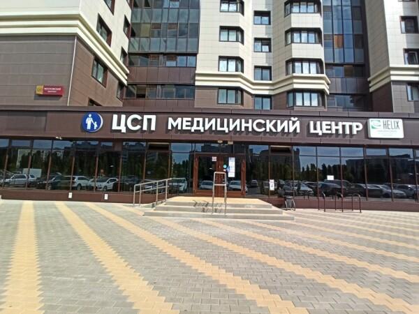 «Центр Современной Педиатрии» на Московском проспекте