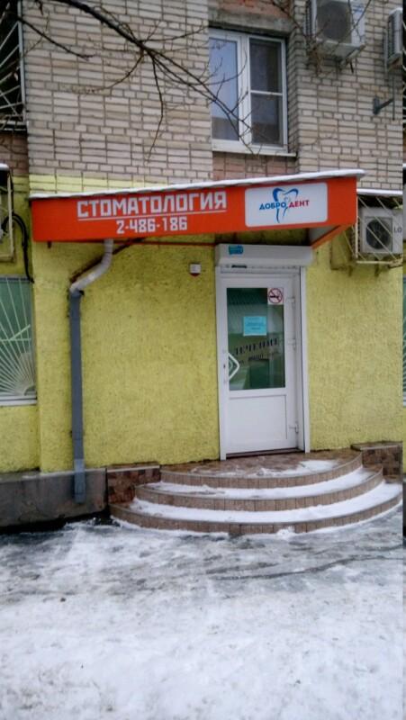 Стоматология «ДоброДент» на Волкова