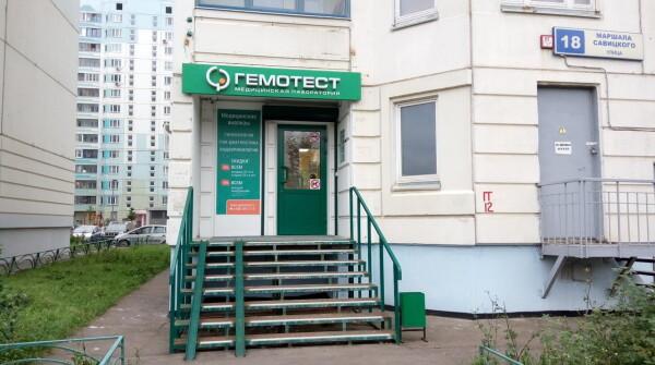 Лаборатория Гемотест на Маршала Савицкого