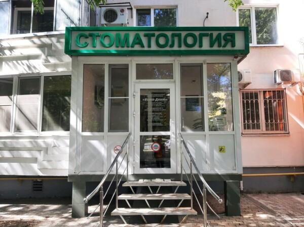 Стоматологический кабинет «Вита-Дент»
