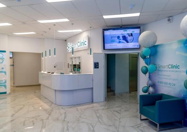 SmartClinic, многопрофильный медицинский центр