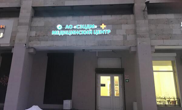 Северо-Западный Центр доказательной медицины на Богатырском