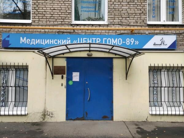 Медицинский Центр Гомо-89